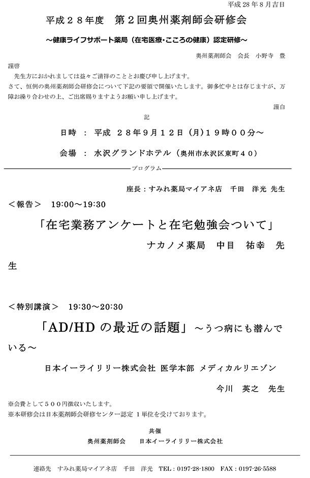 20160831_03