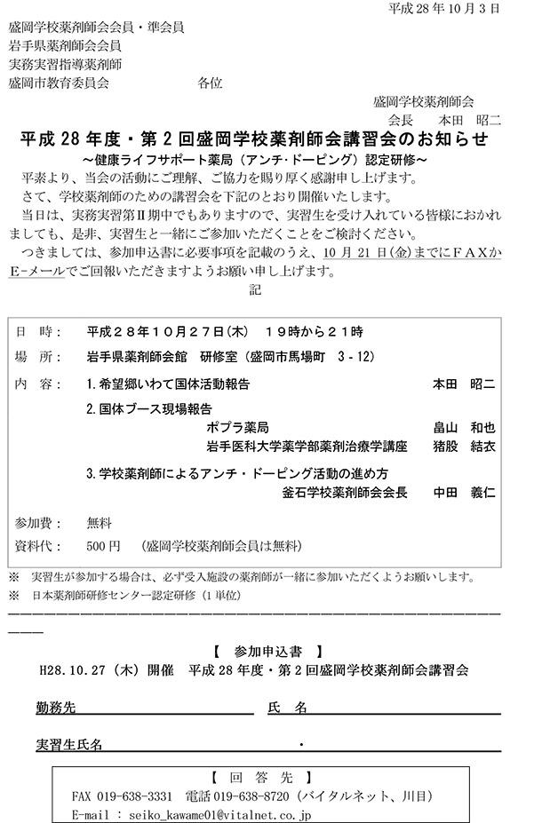 (案内)H28第2回盛岡学薬研修会(28.10.27)