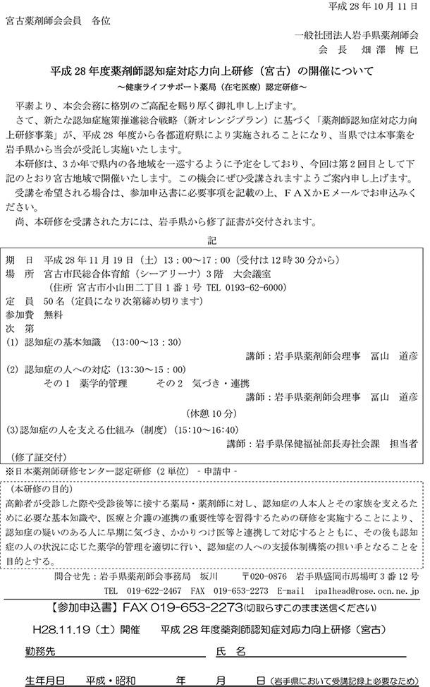 2016_ninchisyo-taiou