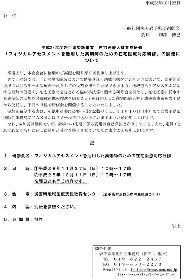 kensyu_h28pa-1