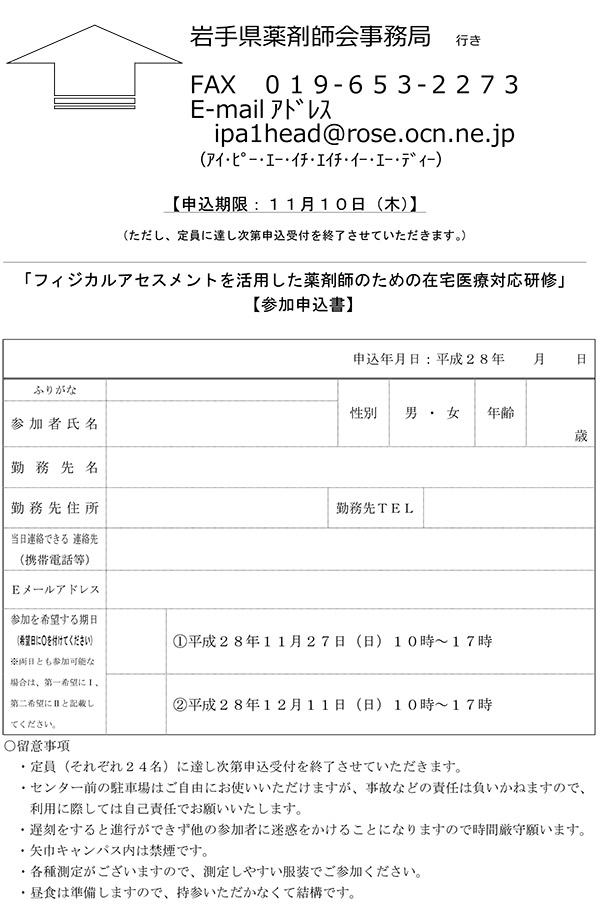 kensyu_h28pa-3