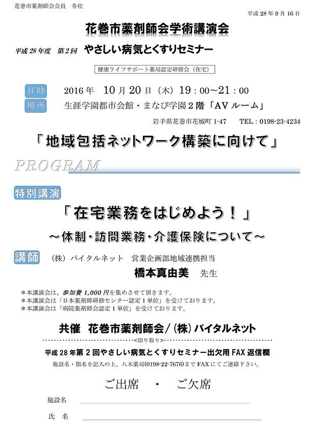 20161103_01