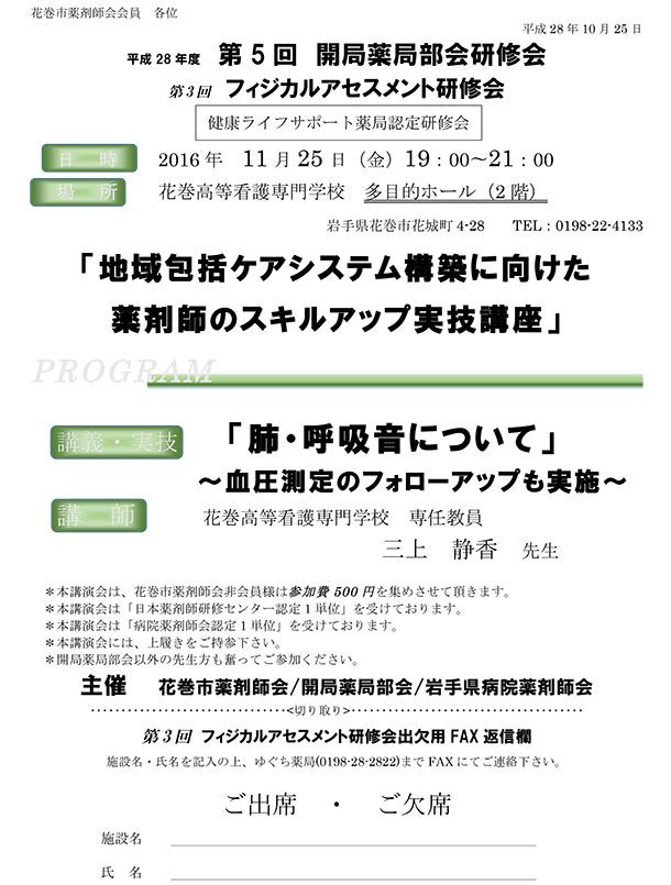 20161103_03