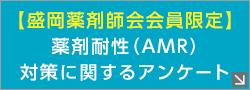 薬剤耐性(AMR)対策に関するアンケート