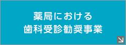 薬局における歯科受診勧奨事業